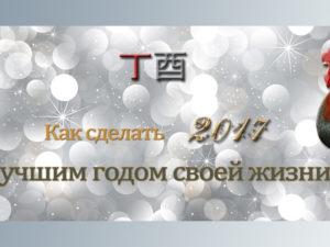 Как сделать 2017-й Лучшим годом своей жизни!