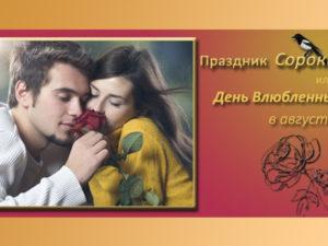 День влюбленных или праздник Сороки в августе