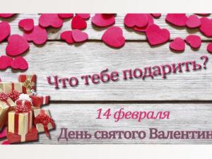 Что тебе подарить? 14 февраля День святого Валентина