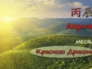 Астрологический прогноз на Апрель 2018г.