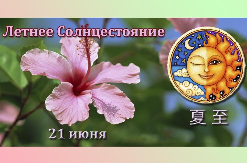 Поздравления 21 июня
