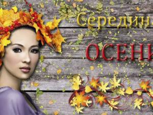 Осеннее равноденствие — праздник середины осени