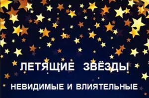 Летящие звезды: невидимые и влиятельные