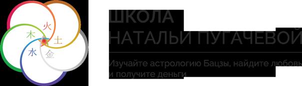 Школа китайской метафизики Натальи Пугачевой
