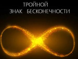 Тройной знак бесконечности
