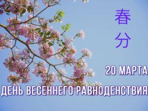 20 марта — День весеннего равноденствия
