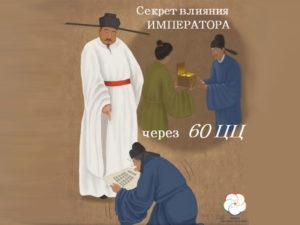 Секрет влияния императора через 60 Цзя Цзы