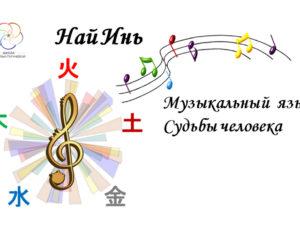 Най Инь. Музыкальный язык Судьбы человека