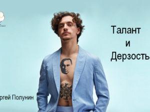 Практикум Бацзы:  Сергей Полунин — провокационная звезда балета.