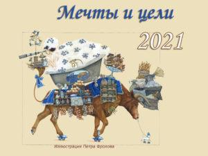 Мечты и цели: Крыса — великий начинатель, а Бык 2021-го — целеустремленный трудяга.
