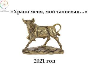 Ваш Талисман 2021